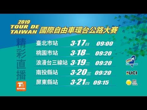 2019 Tour de Taiwan Stage 1_2019國際自由車環台公路大賽 臺北市站