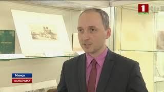 Национальная библиотека Беларуси экспонирует артефакты, связанные с Нотр-Дам-де-Пари. Панорама