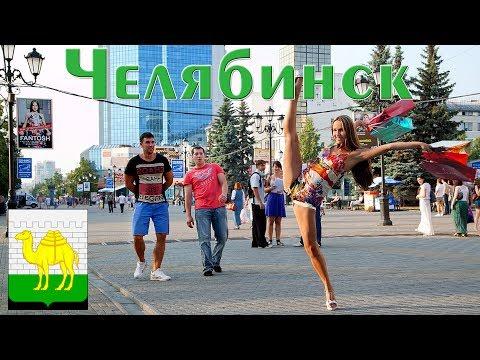 Челябинск. Города России.