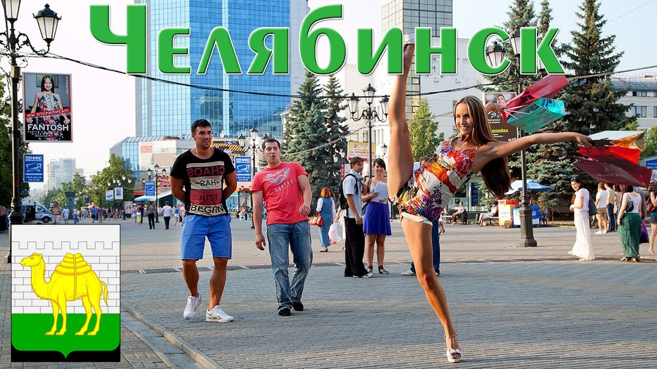 Челябинск. Города России. - YouTube