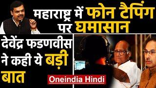 Phone Tapping के आरोप पर Devendra Fadnavis ने कही ये बड़ी बात | Oneindia Hindi