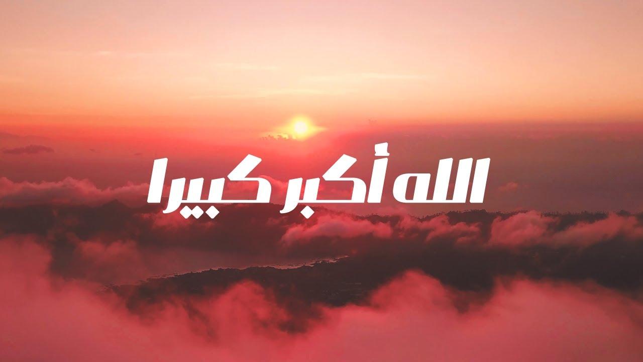 تكبيرات العيد العشر من ذي الحجة - بصوت جميل ويبعث الطمأنينة - اسلام صبحي