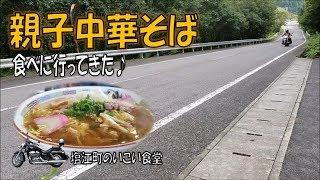 【中華そば:飯テロツー】塩江町の親子中華で有名な『いこい食堂』へバイクで行ってきました!美味しいラーメンでしたw道中に自撮りも楽しんでます♪チャンネル登録よろしくお願いします♪
