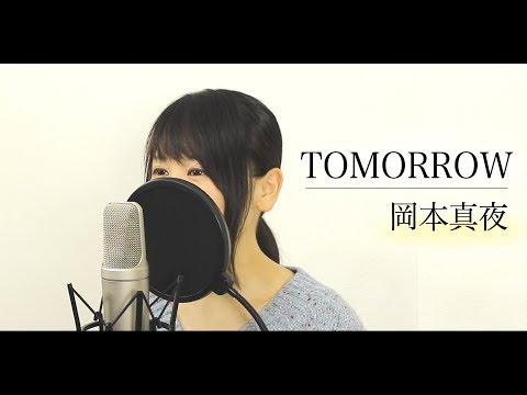 ご視聴ありがとうございます。 今回は名曲『TOMORROW』をカバーさせて頂きました。 「TOMORROW / トゥモロー」 岡本真夜 Covered by Macro Stereo (マクロステレオ) ...