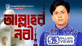 আল্লাহর নবী   শরিফ উদ্দিন   Allahr Nobi   Sorif Uddin   Bangla New Pala Song 2019