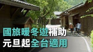 観光局、国内旅行に補助金制度実施