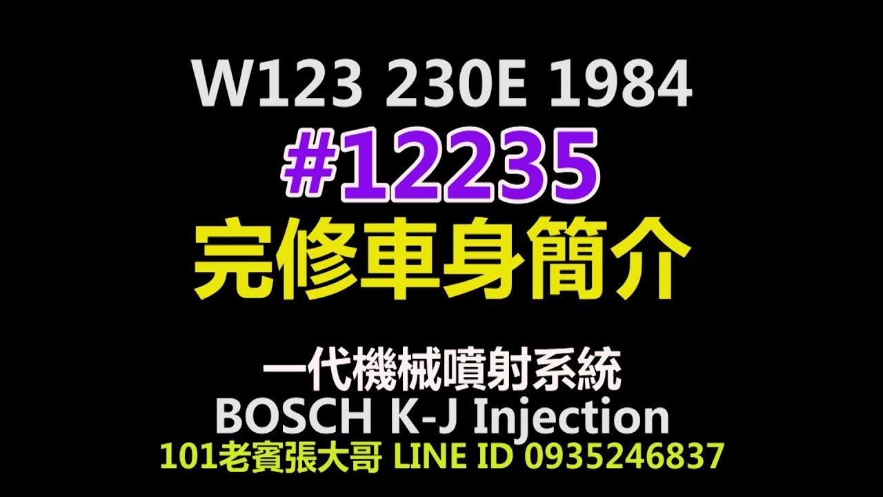W123-230E #12235 完修車身簡介(1/4) W126 W124 W201 - YouTube