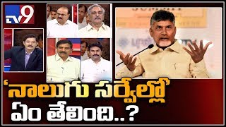 Four surveys reveal TDP victory in 2019 elections, says Chandrababu || Election Watch - TV9