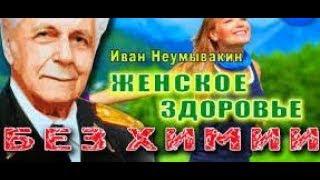 ЖЕНСКОЕ ЗДОРОВЬЕ - РЕЦЕПТЫ ОТ ПРОФ. НЕУМЫВАКИНА 2.03.2018