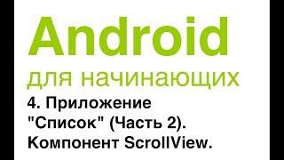 """Android для начинающих. Урок 4: Приложение """"Список"""" (Часть 2). Компонент ScrollView."""