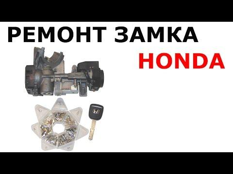 Видео Ремонт замков хонда