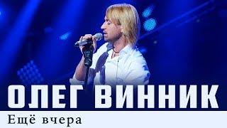 Олег Винник — Еще вчера