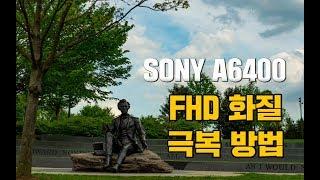 sony a6400 FHD화질 vs 4k 화질비교 fe…