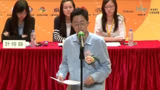 第一屆基本法多面體全港小學生辯論賽冠軍賽