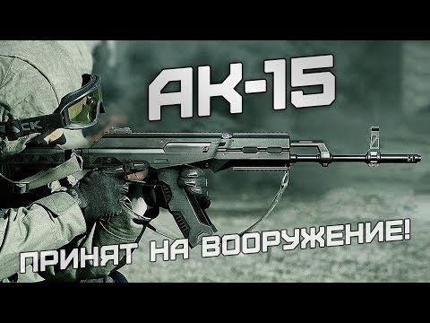 АК-15 на вооружении