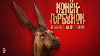 Конёк Горбунок Трейлер