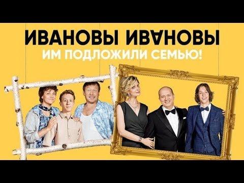 Ивановы-ивановы 4 сезон 1, 2, 3, 4 серия дата выхода