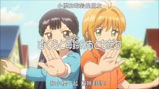 カードキャプターさくらクリアカード16予告 魔卡少女樱百变小樱 clear 透明卡牌16 Cardcaptor Sakura Clear Card 16 preview thumbnail