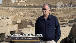 Профессор Сипаров: Про Андрея Склярова и Запретные темы истории