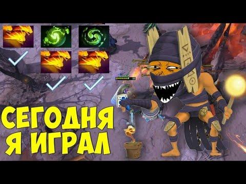 видео: Короче Говоря, Сегодня Я Играл За shadow shaman [dota 2]