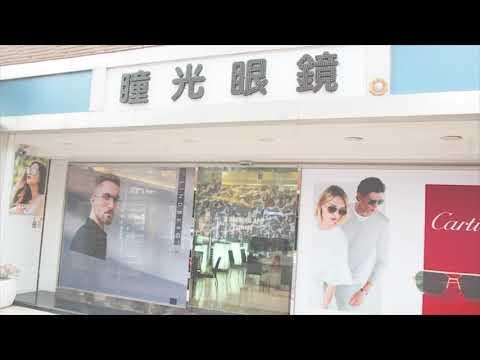 台中精品眼鏡 - 西屯精品眼鏡 - 台中國際品牌眼鏡 - 瞳光眼鏡