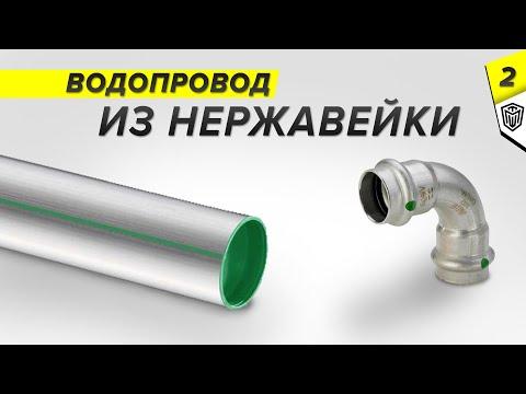 Водопровод из нержавейки | Нержавеющие трубы - разница | Сантехника Viega  Ч.2