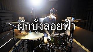 ผักบุ้งลอยฟ้า - Bodyslam Feat.ฟักกลิ้ง ฮีโร่   Drum cover   Beammusic
