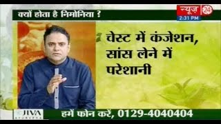 Sanjeevani || Daily Health Tips || Dr. Pratap Chauhan || Symptoms of Pneumonia in Children II