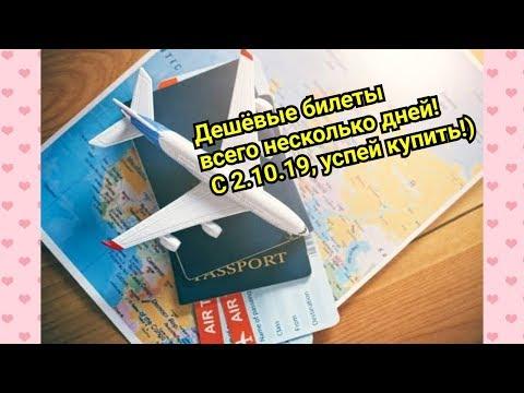 Авиа билеты по 1 рублю! Акция от авиакомпании.