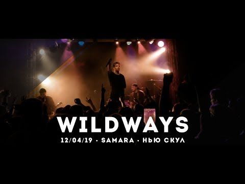 WILDWAYS - НЬЮ СКУЛ • 2019 • SAMARA • LIVE