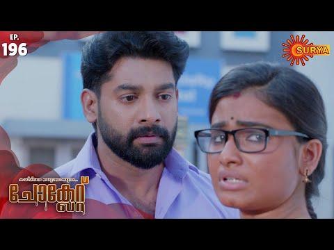 Chocolate - Episode 196 | 24th Feb 2020 | Surya TV Serial | Malayalam Serial