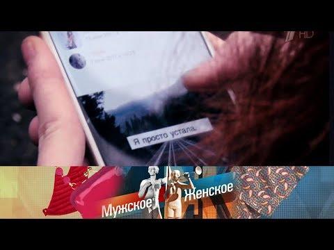 Смертельные сети. Часть 2. Мужское / Женское. Выпуск от 30.01.2020