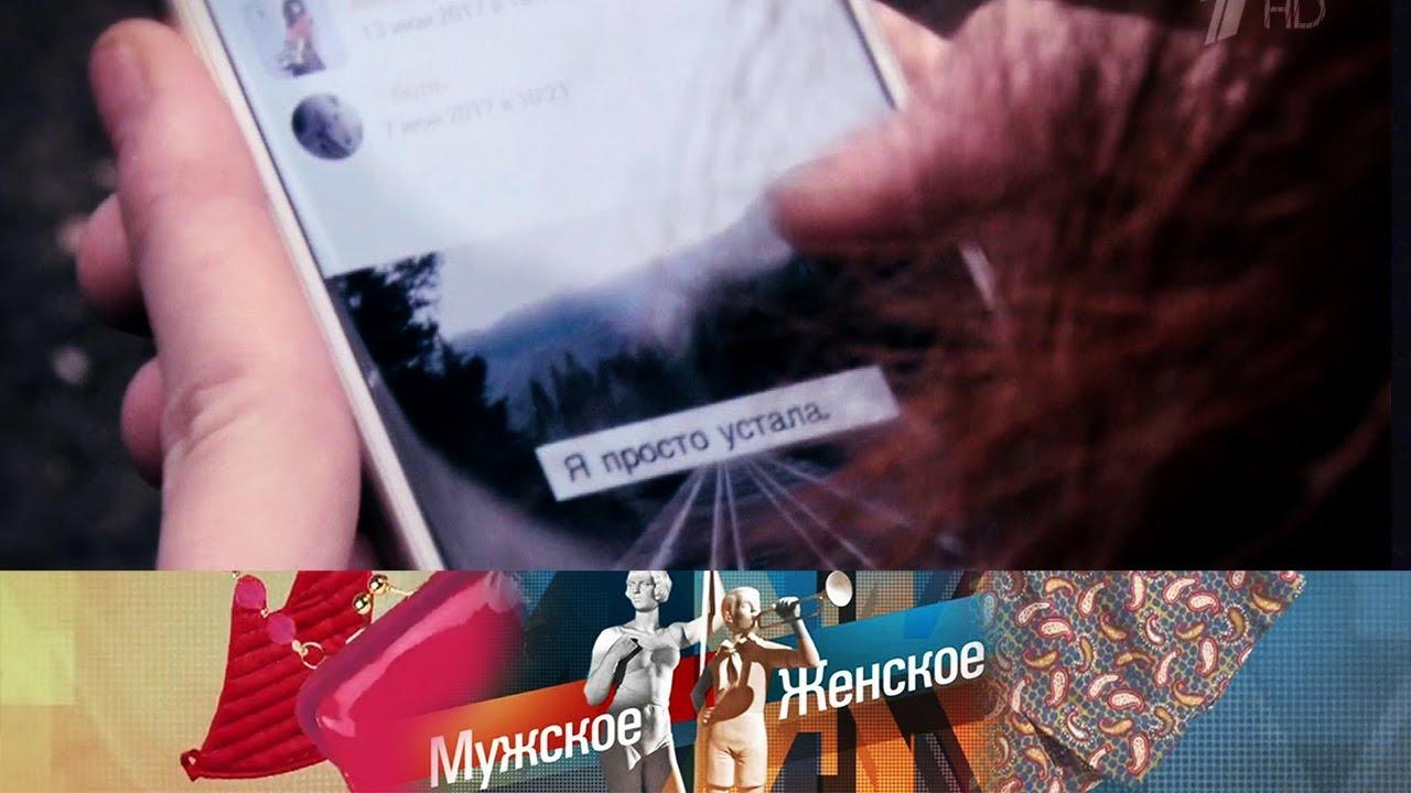 Мужское - Женское 30.01.2020 (Смертельные сети 2)