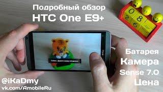 Подробный обзор HTC One E9+: Батарея, Камера, Sense7, Цена