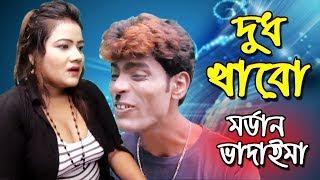 দুধ খাবো   মডার্ন ভাদাইমা   Vadaima New Koutuk l Bangla Comedy Video   2018