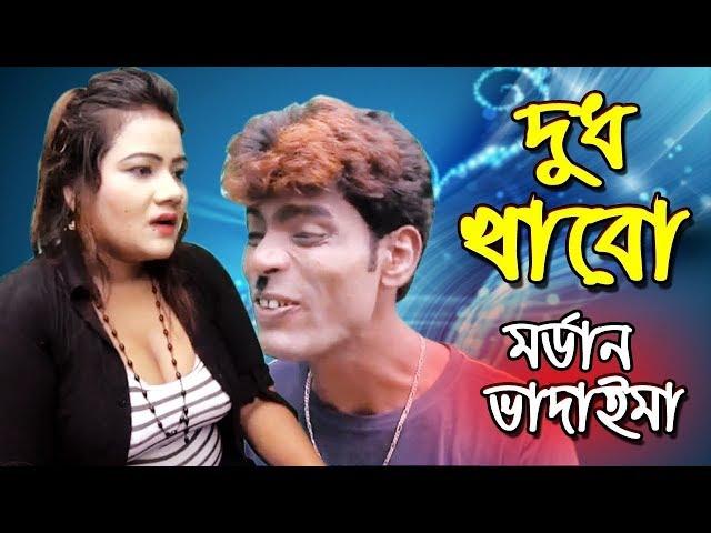 ??? ???? | ?????? ??????? | Vadaima New Koutuk l Bangla Comedy Video | 2018