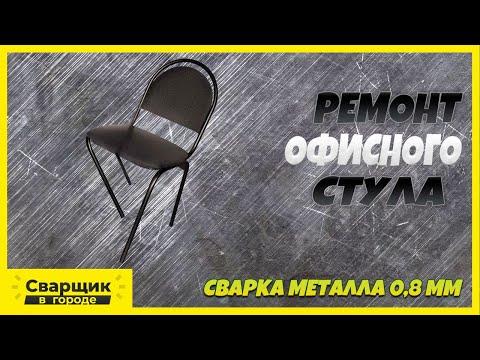 Как отремонтировать офисный стул?! / Сварка тонкого металла 0,8 мм.