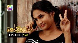 Kotipathiyo Episode 128 කෝටිපතියෝ  | සතියේ දිනවල රාත්රී  9.00 ට . . . Thumbnail