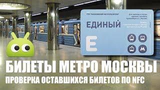 Билеты метро Москвы - Проверка оставшихся поездок по NFC. Обзор AndroidInsider.ru(Наш Сайт: http://AndroidInsider.ru Мы в