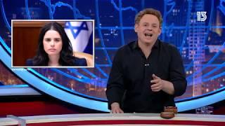 גב האומה - מדינת ישראל נגד איילת שקד