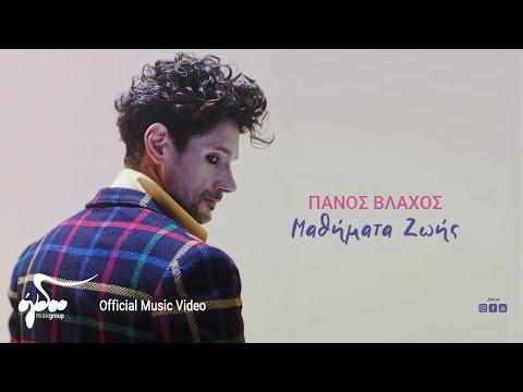 Πάνος Βλάχος - Μαθήματα Ζωής   Official Music Video