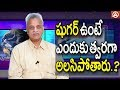 What Is The Real Cause Of Diabetes Sickness ..? Stress, illness Problems | Dr. PV Rao Namaste Telugu