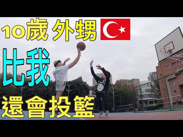 土耳其外甥竟然敢在台灣跟我單挑籃球【NBA Basketball in Taiwan】(Türkçe Altyazı)