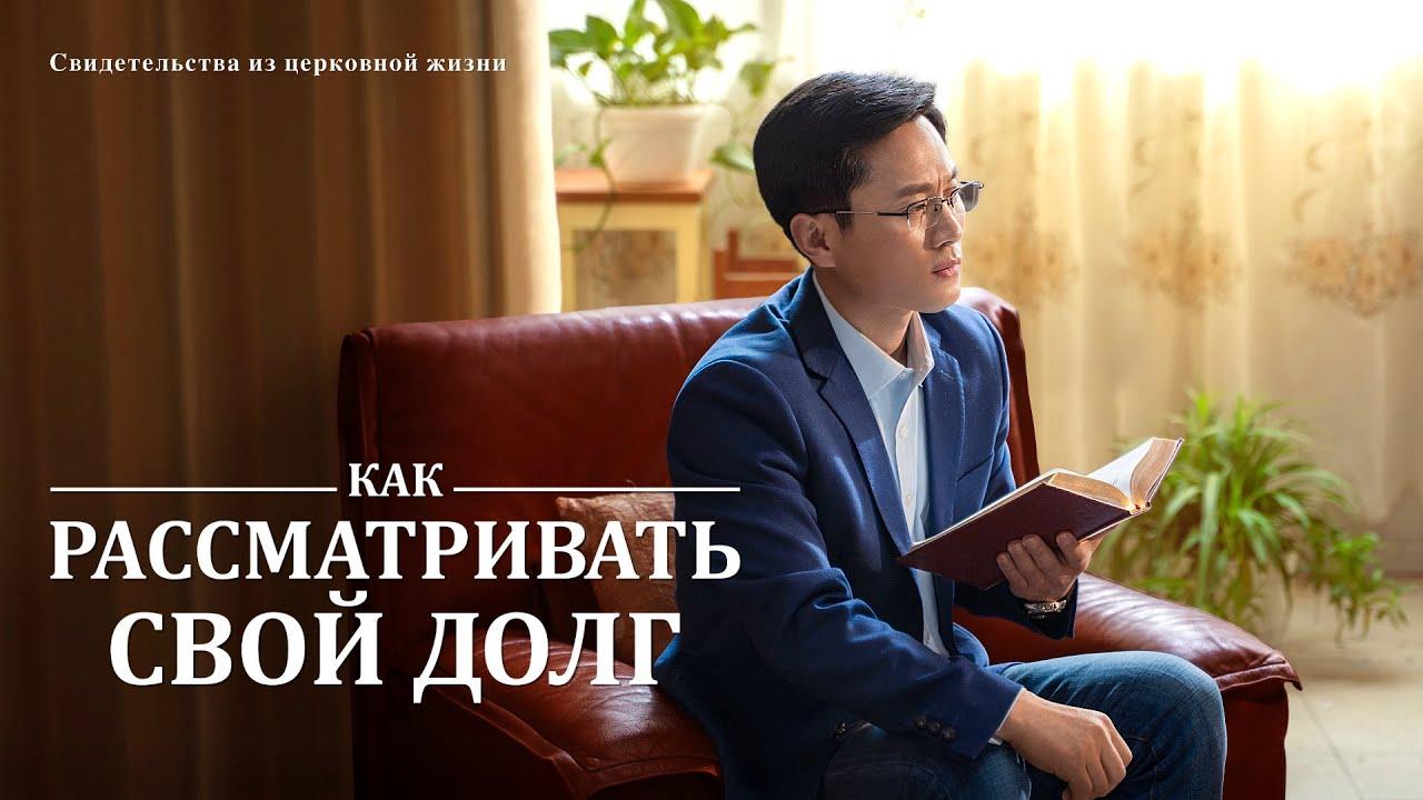 Христианские свидетельства видео 2020 «Как рассматривать свой долг» Русская озвучка