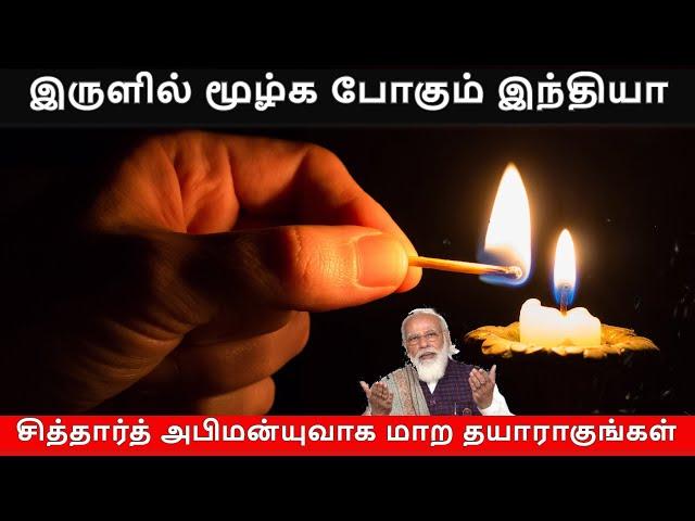 இருளில் மூழ்க போகும் இந்தியா   TamilThisai   Coal Shortage   Power Shortage   Power Cut  