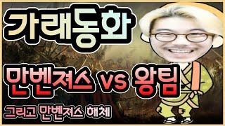 리니지M: 만벤져스 vs 왕팀 이야기 (feat.가래동화 최종회)