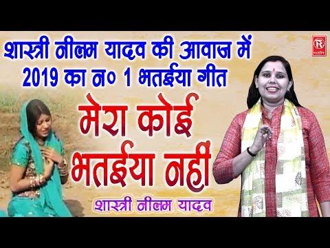2019 का नंबर 1 विवाह भतईया गीत   मेरो कोई भतईया नहीं   Shastri Neelam Yadav   Vivah Bhataiya 2019