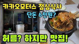 6천원짜리 집밥 / 울산분들 추천맛집! '명동식당' […