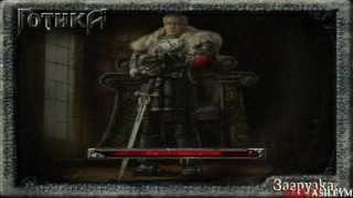 видео Глава 1: Прохождение Готика - игра Gothic секреты. Прохождение игры Gothic