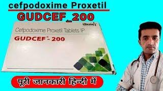Gudcef 200 tablet _की सही सही जानकारी हिंदी में ।।